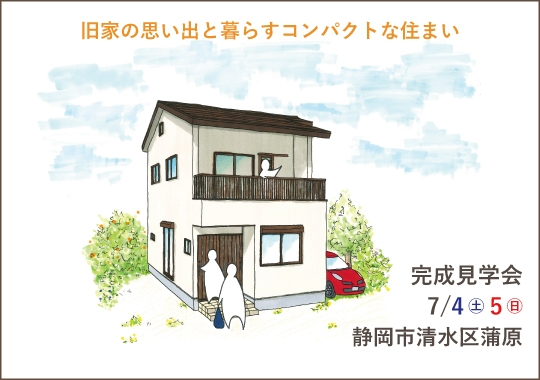 静岡市完成見学会|旧家の思い出と暮らすコンパクトな住まい【予約制】