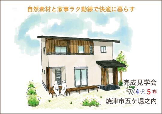焼津市完成見学会|自然素材と家事ラク動線で快適に暮らす【予約制】