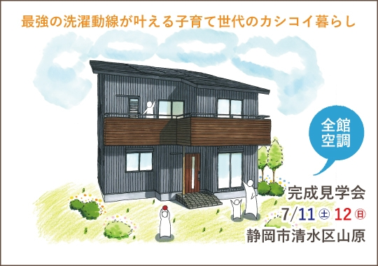 静岡市完成見学会|最強の洗濯動線が叶える子育て世代のカシコイ暮らし【予約制】