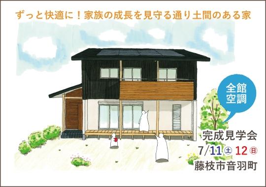 藤枝市完成見学会|ずっと快適に!家族の成長を見守る通り土間のある家【予約制】