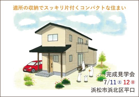 浜松市完成見学会|適所の収納でスッキリ片付く無駄のないコンパクトな住まい【予約制】