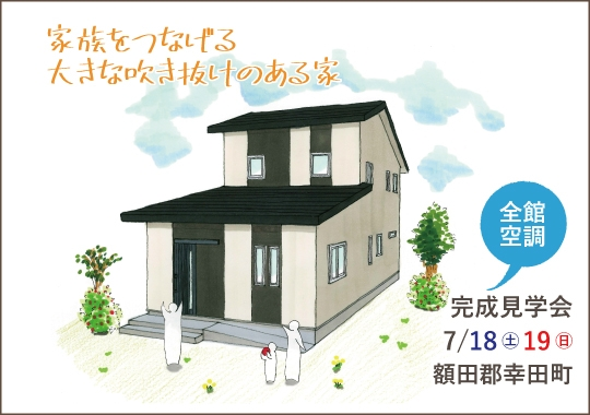 額田郡幸田町完成見学会|家族をつなげる大きな吹き抜けのある家【予約制】