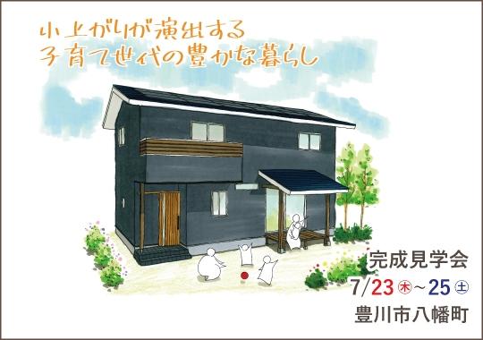 豊川市完成見学会|小上がりが演出する子育て世代の豊かな暮らし【予約制】