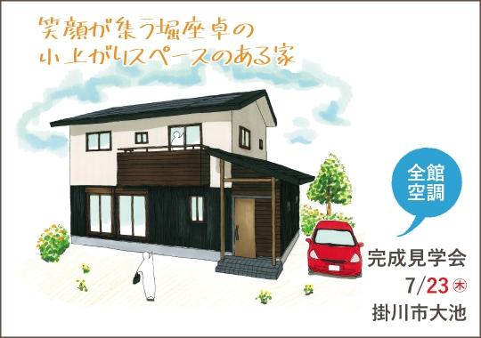 掛川市完成見学会|笑顔が集う堀座卓の小上がりスペースのある家【予約制】
