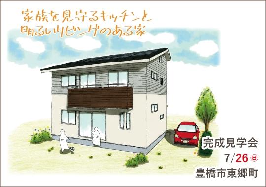 豊橋市完成見学会|家族を見守るキッチンと明るいリビングのある家【予約制】