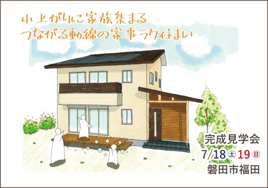 磐田市完成見学会|小上がりに家族集まるつながる動線の家事ラク住まい【予約制】