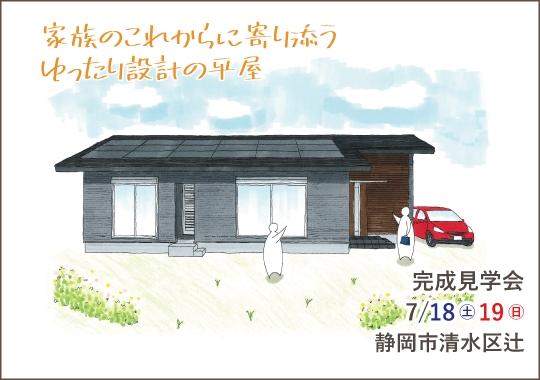 静岡市完成見学会|家族のこれからに寄り添うゆったり設計の平屋【予約制】