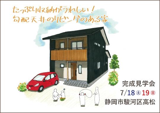静岡市完成見学会|たっぷり収納がうれしい!勾配天井のリビングのある家【予約制】