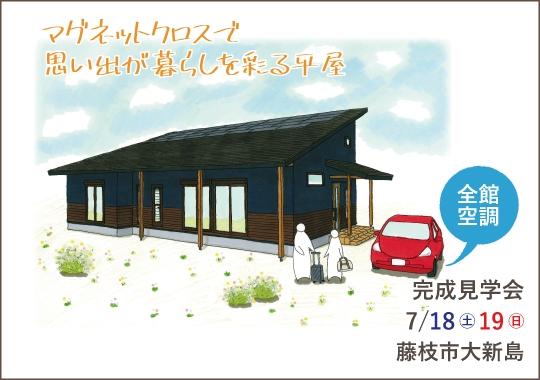 藤枝市完成見学会|マグネットクロスで思い出が暮らしを彩る平屋【予約制】