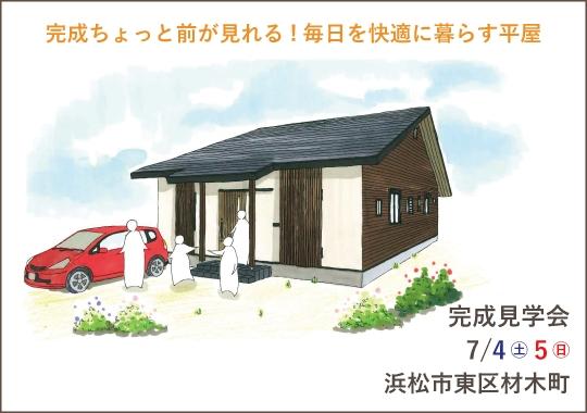 浜松市完成見学会|完成ちょっと前が見れる!毎日を快適に暮らす平屋【完全予約制】