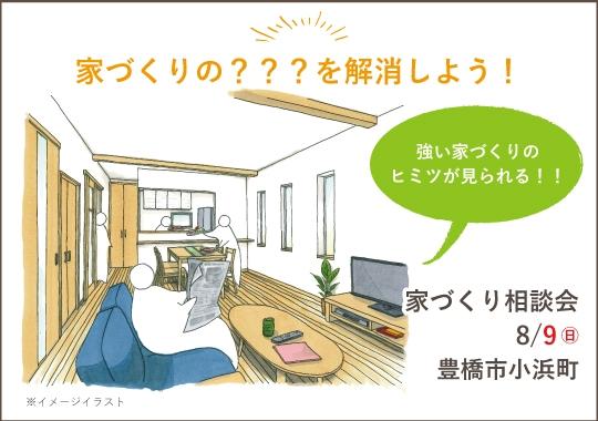 豊橋市カシコイ家づくり相談会【予約制】