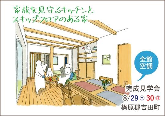 榛原郡吉田町完成見学会|家族を見守るキッチンとスキップフロアのある家【予約制】
