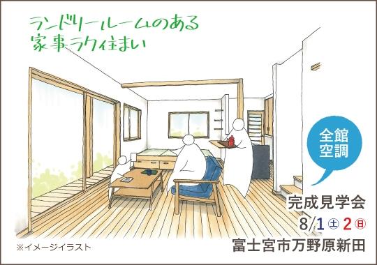 富士宮市完成見学会|ランドリールームのある家事ラク住まい【予約制】