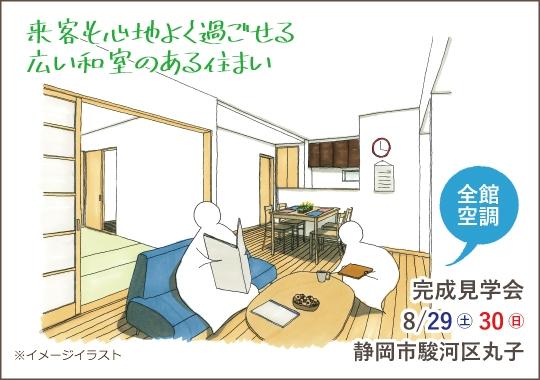 静岡市完成見学会|来客も心地よく過ごせる広い和室のある住まい【予約制】
