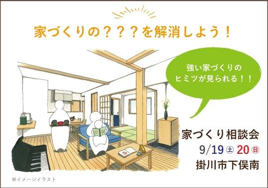 掛川市カシコイ家づくり相談会【予約制】