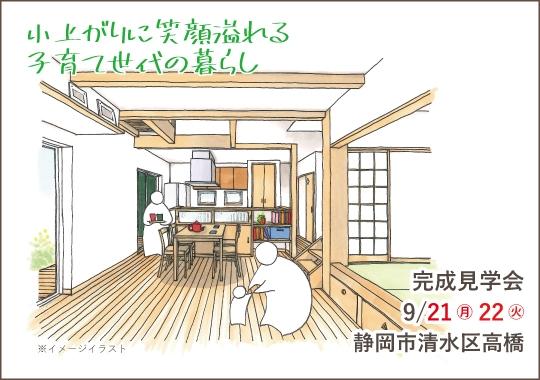 静岡市完成見学会|小上がりに笑顔溢れる子育て世代の暮らし【予約制】