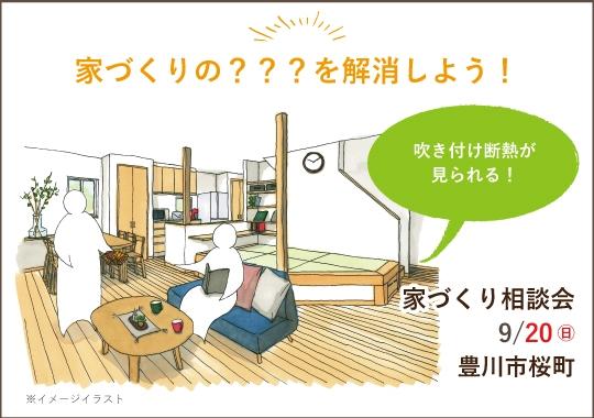 豊川市カシコイ家づくり相談会【予約制】