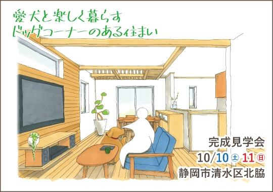 静岡市完成見学会|愛犬と楽しく暮らすドッグコーナーのある住まい【予約制】