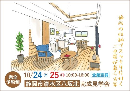 静岡市完成見学会|適所の収納でスッキリ片付く二世帯が暮らす家【予約制】
