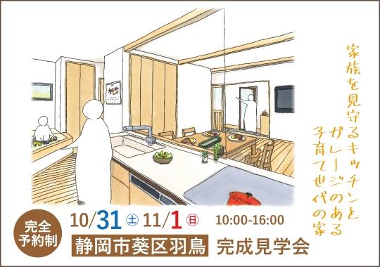 静岡市完成見学会|家族を見守るキッチンとガレージのある子育て世代の家【予約制】