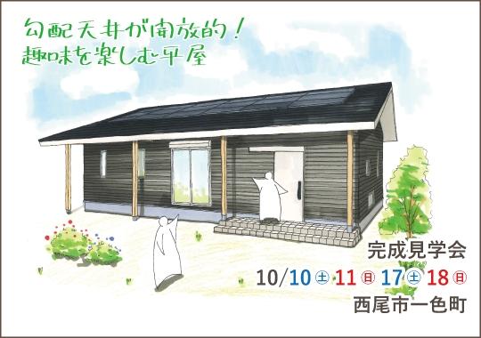 西尾市完成見学会|勾配天井が開放的!趣味を楽しむ平屋【予約制】