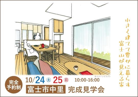 富士市完成見学会|小さく建てて豊かに暮らす富士山が見える家【予約制】