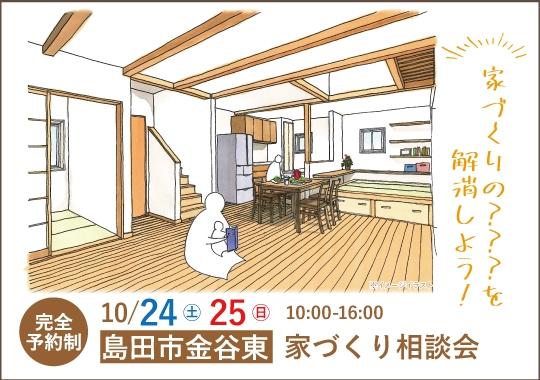 島田市カシコイ家づくり相談会【予約制】