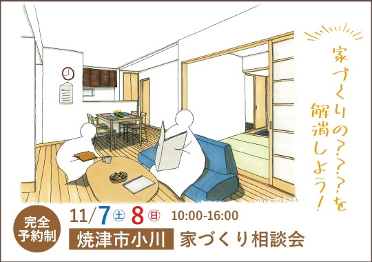 焼津市カシコイ家づくり相談会【予約制】