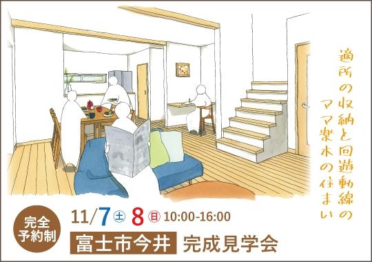 富士市完成見学会|適所の収納と周遊動線のママ楽住まい【予約制】