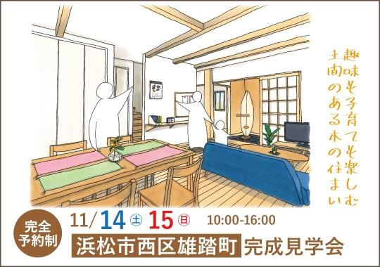 浜松市完成見学会|趣味も子育ても楽しむ土間のある木の住まい【予約制】