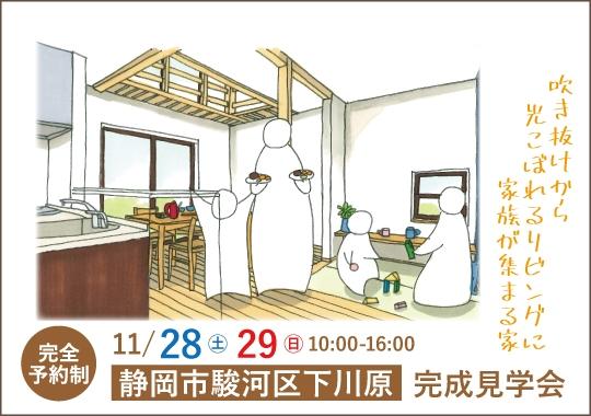 静岡市完成見学会 吹き抜けから光こぼれるリビングに家族があつまる家【予約制】