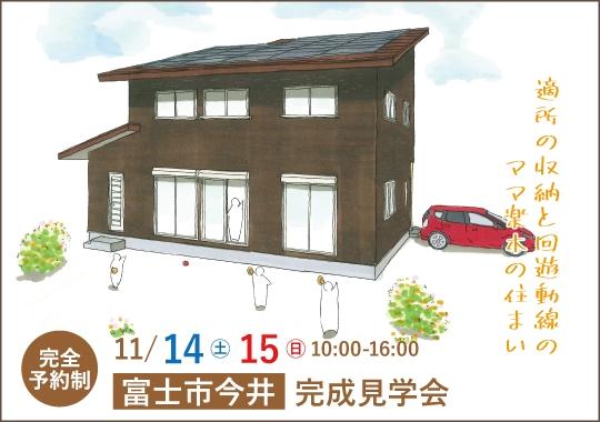 富士市完成見学会|適所の収納と周遊動線のママ楽木の住まい【予約制】