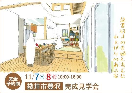 袋井市完成見学会|読書好きの夫婦と考えた小上がりのある家【予約制】