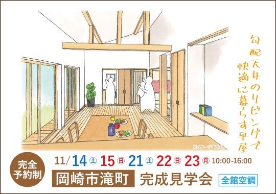 岡崎市完成見学会|勾配天井のリビングで快適に暮らす平屋【予約制】