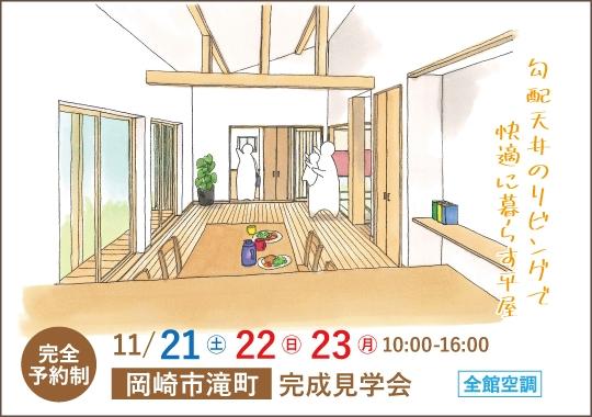 岡崎市完成見学会 勾配天井のリビングで快適に暮らす平屋【予約制】