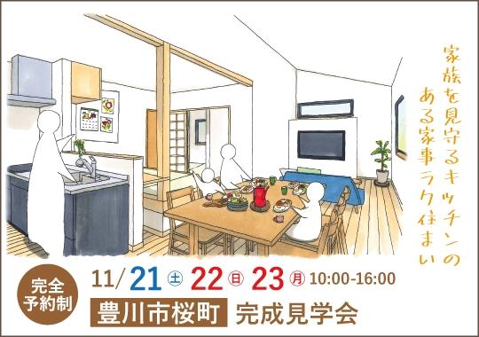 豊川市完成見学会 家族を見守るキッチンのある家事ラク住まい【予約制】