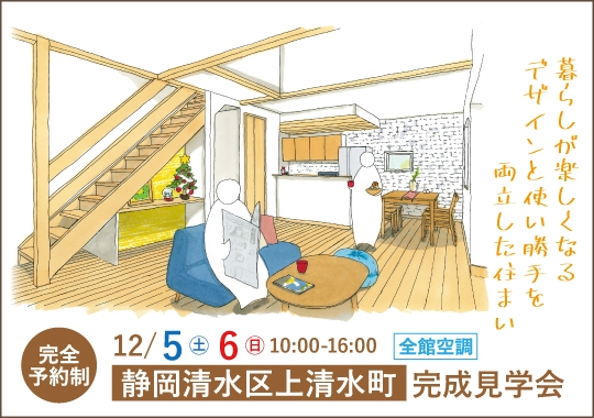 静岡市完成見学会|暮らしが楽しくなるデザインと使い勝手を両立した住まい【予約制】