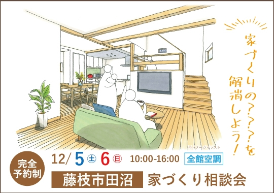 藤枝市カシコイ家づくり相談会【予約制】