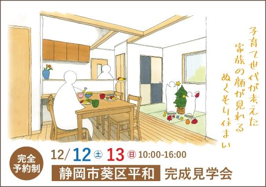 静岡市完成見学会|子育て世代が考えた家族の顔が見れるぬくもり住まい【予約制】