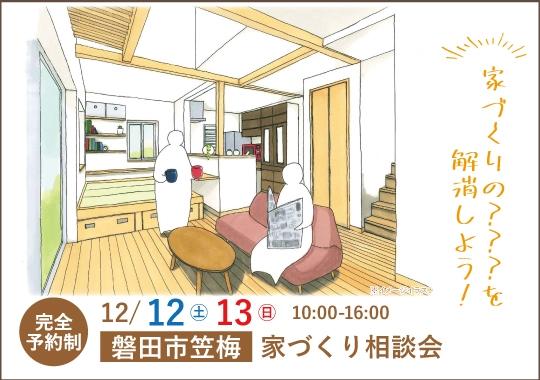 磐田市カシコイ家づくり相談会【予約制】