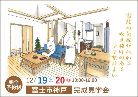 富士市完成見学会|家族の気配が伝わる吹き抜けのあるママ楽住まい【予約制】