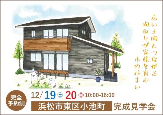 浜松市完成見学会|広い土間とつながる間取りが家族を育む木の住まい【予約制】
