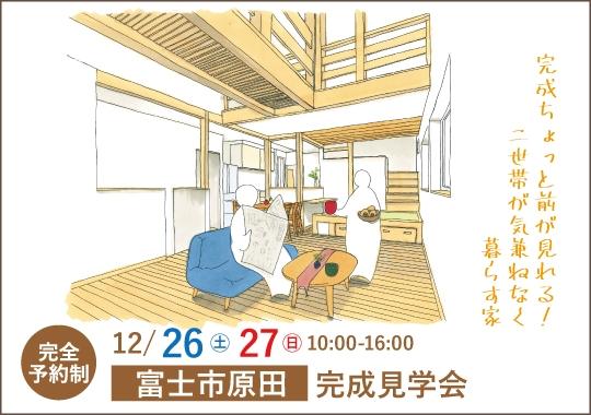 富士市完成見学会|完成ちょっと前が見れる!二世帯が気兼ねなく暮らす家【予約制】