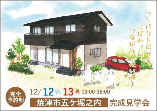 焼津市五ケ堀之内モデルハウス完成見学会【予約制】