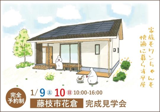 藤枝市完成見学会|家族もワンちゃんも快適に暮らす平屋【予約制】