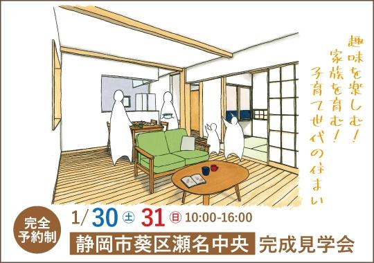 静岡市完成見学会|趣味を楽しむ!家族を育む! 子育て世代の住まい【予約制】
