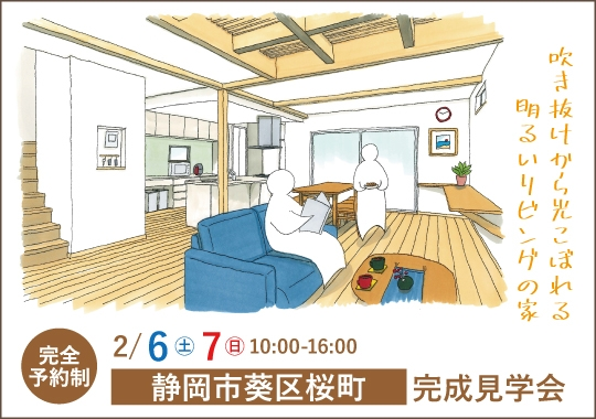 静岡市完成見学会|吹き抜けから光こぼれる明るいリビングの家【予約制】
