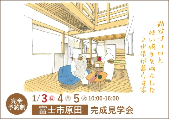 富士市完成見学会|遊びゴコロと使い勝手を両立した二世帯が暮らす家【予約制】