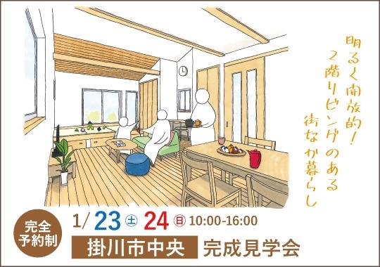 掛川市完成見学会|明るく開放的!2階リビングのある街なか暮らし【予約制】