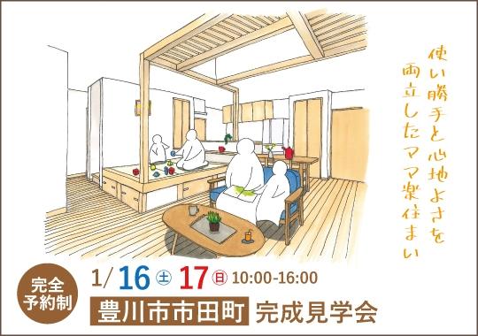 豊川市完成見学会|使い勝手と心地よさを両立したママ楽住まい【予約制】